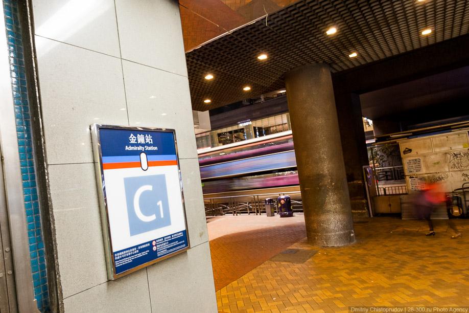 Выход в город из гонконгского метро.  Метрополитен.  Гонконг.  Китай.